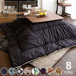 奈良で作る ふっかふかの こたつ布団 厚掛け単品 205cm×205cm 「正方形75〜90cm」用 ※代引き不可|kagu