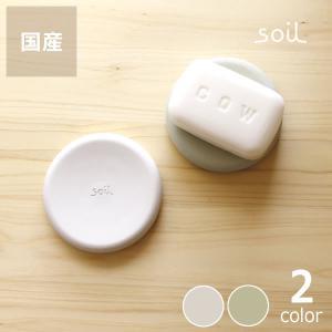 soil(ソイル) ソープディッシュ サークル(1枚) 石鹸 石けん せっけん 石鹸置き 珪藻土 シンプル おしゃれ 吸水 敷物 日本製 国産|kagu