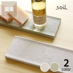 soil(ソイル) ディスペンサートレー(1枚)|kagu