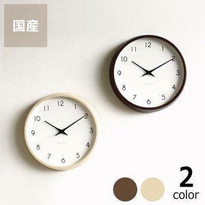 LEMNOS(レムノス) Campagne(カンパーニュ) ナチュラル色 掛時計 kagu