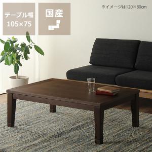 こたつ コタツ 炬燵 長方形105cm(ウォールナット材) (人気 インテリア 和室 洋室 テーブルこたつ 北欧 天然木 シンプル 電気こたつ)|kagu