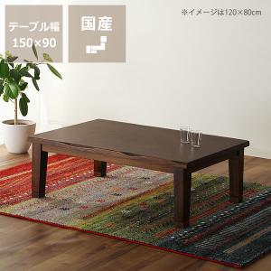 こたつ/コタツ/炬燵 長方形150cm幅(タモ材)|kagu