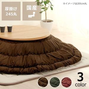 こたつ布団 厚掛け単品 直径245cm 「円形100〜120cm」用|kagu