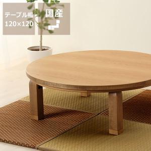 家具調コタツ・こたつ 円形 120cm丸 木製(ナラ材)折れ脚タイプ kagu