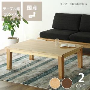 家具調コタツ・こたつ 長方形 105cm幅 木製(タモ材)|kagu