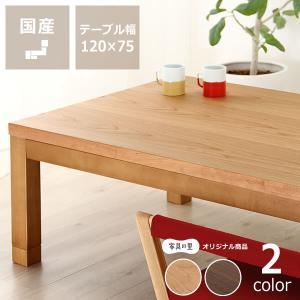 家具調コタツ・こたつ 長方形 120cm幅 木製(ブラックチェリー材・ウォールナット材)|kagu