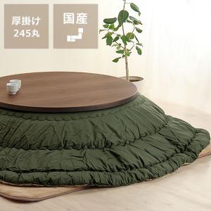 こたつ布団 厚掛け単品 直径245cm 「円形100〜120cm」用  丸 丸型 モスグリーン|kagu