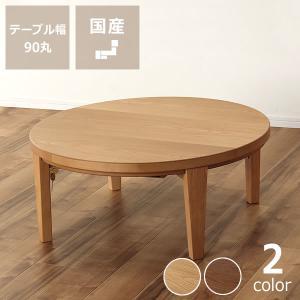 家具調こたつ 円形 90cm 木製 ナラ材/ウォールナット材 折れ脚タイプ kagu