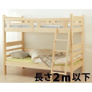 [国産]自然塗装、蜜蝋仕上げの国産の二段ベッドです。サイズが2メートル以下でコンパクト!はしご取り外...