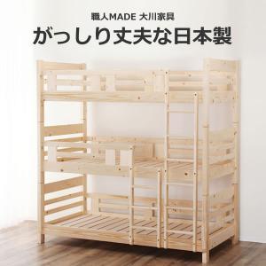 [国産]天然のパイン無垢材を使用した、国産品の三段ベッド。密度がぎっしりと詰まっている無垢材の柱で、...