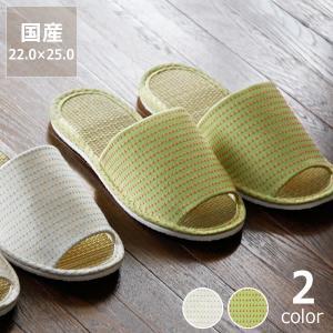 い草スリッパ 22cm〜25cm用 「刺し子」 和 ジャパニーズ リビング 畳 おしゃれ 涼しい kagu