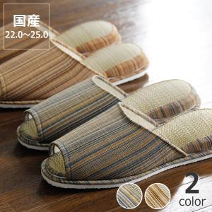 い草スリッパ 22cm〜25cm用 「紗々(さしゃ)」 和 ジャパニーズ 畳 おしゃれ 涼しい kagu
