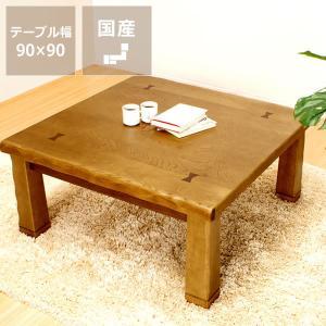 こたつ/コタツ/炬燵 正方形90cm角(栓「セン」材)|kagu