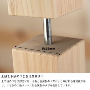 三段ベッド 国産 ひのき 木製 シンプル 安心|kagu|14