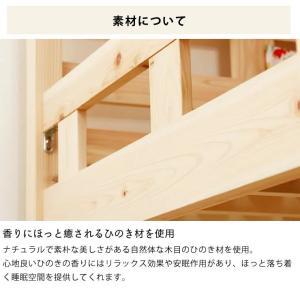三段ベッド 国産 ひのき 木製 シンプル 安心|kagu|16