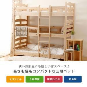 三段ベッド 国産 ひのき 木製 シンプル 安心|kagu|04
