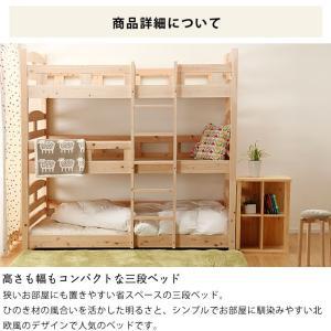 三段ベッド 国産 ひのき 木製 シンプル 安心|kagu|05