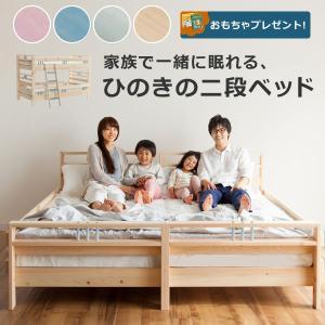 [国産]二台をぴったりくっつけて、キングベッドとしても使える二段ベッドです。お子さまが小さいうちはキ...