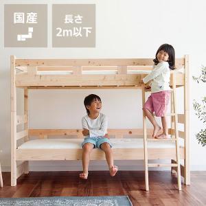 [国産]コンパクトサイズで、更に下段の空間高をしっかりと確保できる二段ベッド。しかも二段目のお子さん...