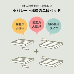 二段ベッド 特許申請中 オリジナル 国産 ひのき セパレート式 木製 子供用 マット ホワイトグレー 二段ベット 2段ベッド 日本製 アロマ効果 北欧|kagu|13
