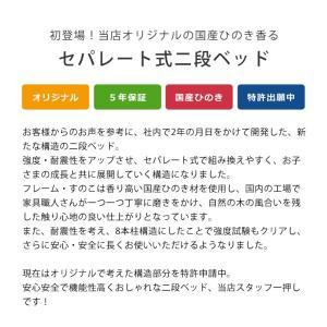 二段ベッド 特許申請中 オリジナル 国産 ひのき セパレート式 木製 子供用 マット ホワイトグレー 二段ベット 2段ベッド 日本製 アロマ効果 北欧|kagu|04