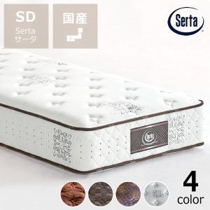 サータ(Serta)ポスチャーセレクト 7.7F1P ポケットコイルマットレス(ノーマル) SDサイ...