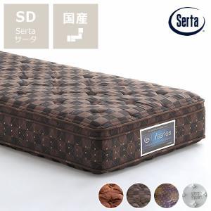 サータ(Serta)iSeries(アイシリーズ)ノーマルボックストップ ポケットコイルマットレス(...