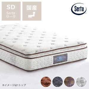 サータ(Serta)iSeries(アイシリーズ)ファームピローソフト ポケットコイルマットレス(2...
