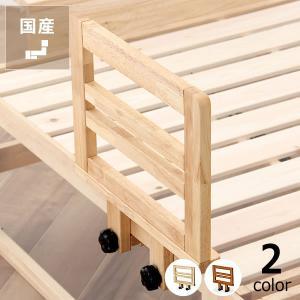 [国産]天然木で作られた折りたたみベッド専用手すり。ベッドのフレームにノブを回して設置するタイプなの...