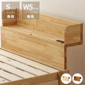 [国産]天然木で作られた折りたたみベッド専用の棚。コンセントが付いているので、スマートフォンの充電や...