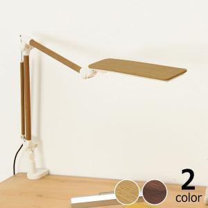 学習環境を快適にするコイズミオリジナルのクランプ式LEDライト。使い勝手の良さはもちろん、木目柄なの...