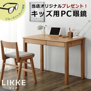 奥行きサイズを拡張できる 学習机・学習デスク100cm幅 LIKKE(リッケ)デスク 堀田木工所