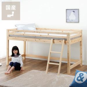 ミドルベッド 木製 システムベッド ロータイプ 国産 子供部屋にぴったり! お部屋を有効活用出来る 万能システム・ロフトベッドの写真