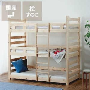 広島の家具職人が作る 国産ひのき香る三段ベッド (すのこ桧無垢材仕様)