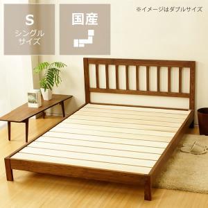 すのこベッド 落ち着いた質感が人気 シングルサイズ フレームのみ
