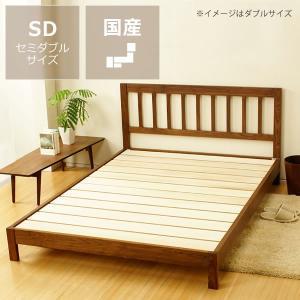 すのこベッド 落ち着いた質感が人気 セミダブルサイズ フレームのみ