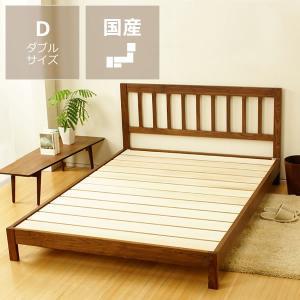 すのこベッド 落ち着いた質感が人気 ダブルサイズ フレームのみ