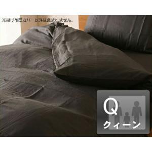 掛け布団カバー クイーンサイズ|kagu