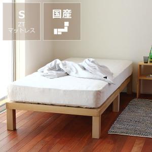 桐すのこベッド シングルサイズ 心地良い硬さのDTマット付