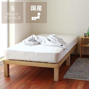 桐すのこベッド 広島の家具職人の手づくり シングルサイズ ポケットコイルマット付