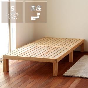 ひのきのすのこベッド シングルサイズ フレームのみ