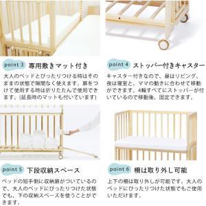 そいねーる+ ロング ベビーベッド 専用敷きマット付 yamatoya(大和屋)|kagu|12