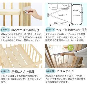 そいねーる+ ロング ベビーベッド 専用敷きマット付 yamatoya(大和屋)|kagu|13