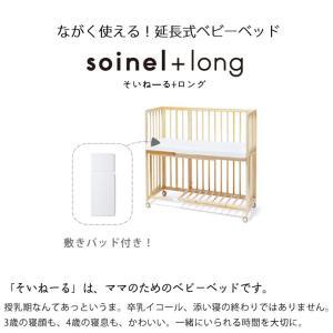 そいねーる+ ロング ベビーベッド 専用敷きマット付 yamatoya(大和屋)|kagu|04