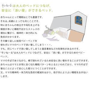 そいねーる+ ロング ベビーベッド 専用敷きマット付 yamatoya(大和屋)|kagu|06