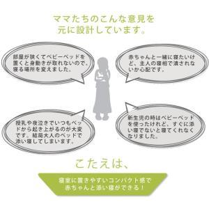 そいねーる+ ロング ベビーベッド 専用敷きマット付 yamatoya(大和屋)|kagu|07