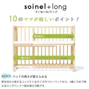 そいねーる+ ロング ベビーベッド 専用敷きマット付 yamatoya(大和屋)|kagu|10