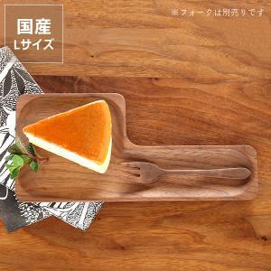 Rasen(ラセン) 木のお皿 スクームM 茶(1枚)