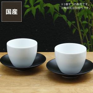 白山陶器(はくさんとうき) S-Line 湯のみ猪口(1個)  波佐見焼 はさみやき|kagu