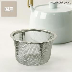 白山陶器(はくさんとうき) S-Line ティー土瓶用ストレーナー・茶こし(1個) 茶漉し|kagu